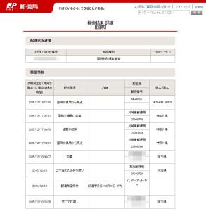 国際郵便追跡